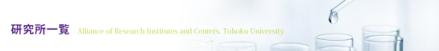 Research Institutes|Alliance of Research Institutes and Centers, Tohoku University