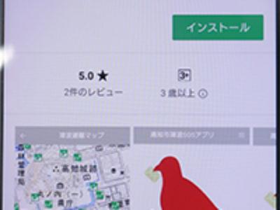 高知市が同市の津波避難情報収集システムの一部にスマホdeリレーを採用