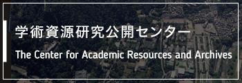学術資源研究公開センター