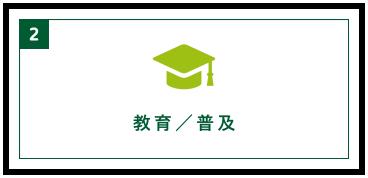 教育/普及