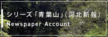 シリーズ「青葉山」について Newspaper Account