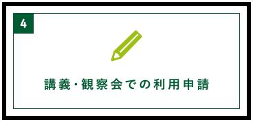 講義・観察会での利用申請