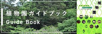 植物園ガイドブック Guide Book