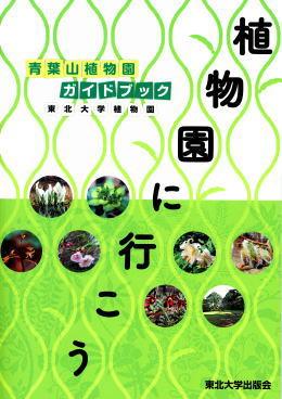 東北大学植物園ガイドブック