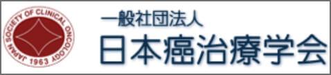 日本癌治療学会