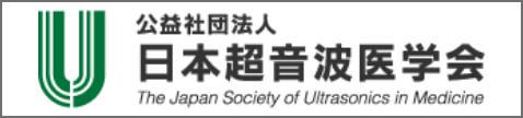 日本超音波医学会