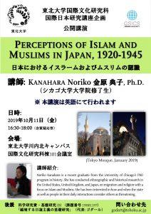 Kanahara Noriko Lecture, Islam in Japan