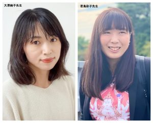 大澤絢子&君島彩子